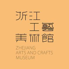 Typography Logo, Chinese Typography, Lettering, Signage Design, Branding Design, Chinese Fonts Design, Logo Samples, Japanese Logo, Chinese Words