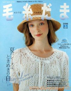 KEITO DAMA 2006 No.130 - azhalea VI- KEITO DAMA1 - Picasa Web Albums