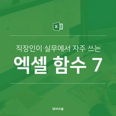 이 엑셀 함수들, 정말 중요합니다. 별표 세 개! Web Design, Microsoft Excel, Computer Programming, Good To Know, Helpful Hints, Study, Education, Learning, Words