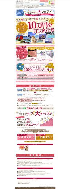 http://www.cecile.co.jp/present/maitsuki/