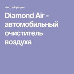 Diamond Air - автомобильный очиститель воздуха