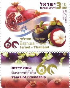 History of Israel - Postage Stamps - Index 2014   Israel-Thailand 60 Years of Friendship Joint Issue