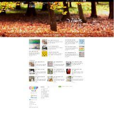 네이버 블로그 새로 단장한 모습^^ 가을. 가을배경.