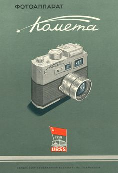 Expo '58: Russian Cometa Camera Brochure.