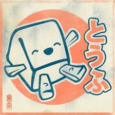 Happy Tofu by Japanese Pop Art, Japanese Drawings, Japanese Graphic Design, Cute Japanese, Japanese Cartoon, Japanese Culture, Japanese Illustration, Cute Illustration, Vintage Cartoon