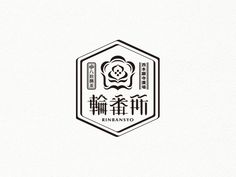 Branding / rinbansyo 輪 番 所 on behance typography typography logo, chinese l Typography Logo, Logo Branding, Logos, Branding Design, Chinese Fonts Design, Japanese Graphic Design, Word Design, Text Design, Chinese Logo