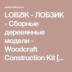 LOBZIK - ЛОБЗИК - Сборные деревянные модели - Woodcraft Construction Kit [Форум - ВЫПИЛИВАНИЕ И ИНТАРСИЯ]