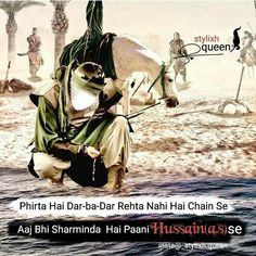 New Love Quotes, Muslim Love Quotes, Quotes About New Year, Religious Quotes, Imam Hussain Poetry, Imam Hussain Karbala, Islamic New Year, Islamic World, Islamic Images