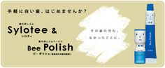 Rakuten: Of the tooth put out; ゴムシロティ & ビーポリシュセット- Shopping Japanese products from Japan