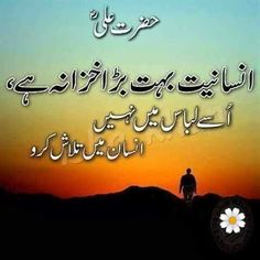 HAZRAT ALI (R.A) KE AQWAL PART 2 - Zubair Khan Afridi Diary【••Novel ღ ناول••】 Hazrat Ali Sayings, Imam Ali Quotes, Quran Quotes Love, Islamic Love Quotes, Muslim Quotes, Religious Quotes, Urdu Quotes With Images, Inspirational Quotes In Urdu, Motivational Quotes For Success