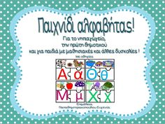 Games For Toddlers, Toddler Activities, Autism Help, Learn Greek, Greek Language, Language Arts, Greek Alphabet, 1st Day, Summer School
