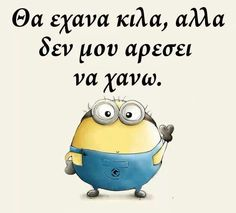 Minions We Love Minions, Cute Minions, Minion Jokes, Very Funny Images, Funny Greek Quotes, Funny Statuses, True Words, Just For Laughs, Funny Moments
