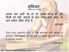 Chanakya Quotes | Inspirational Thoughts, Chanakya Niti, Teachings