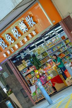 Hong Kong has long had a reputation for selling quality health products, and many stores doing legitimate business have flourished. Taking a stroll in the tourist areas of this dazzling city of Hong Kong, one may be surprised by how many dispensaries found on a single street.