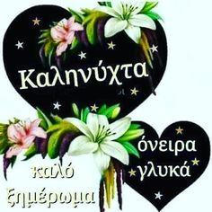 Good Night Greetings, Beautiful Pink Roses, Good Night Sweet Dreams, Rose Wallpaper, Greek Quotes, My Prayer, Love Pictures, Red Roses, Good Morning
