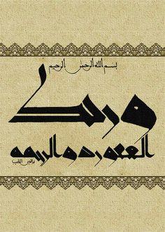 Arabic Calligraphy Art, Islamic, Alphabet, Alpha Bet, Arabic Calligraphy