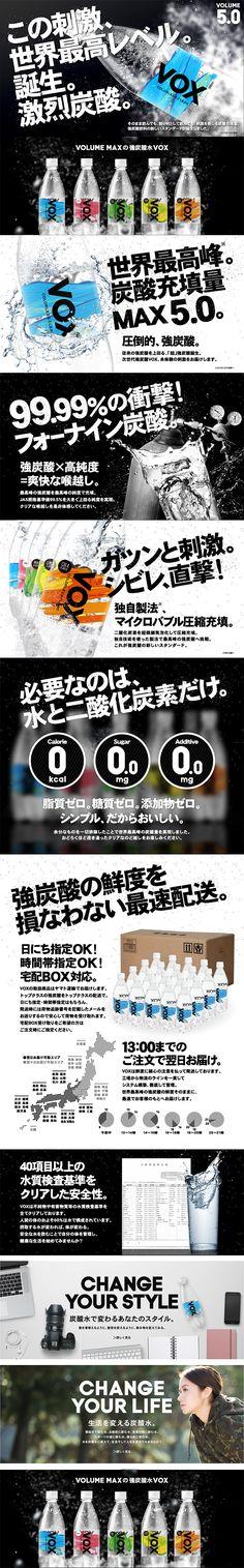 VOX【飲料・お酒関連】のLPデザイン。WEBデザイナーさん必見!ランディングページのデザイン参考に(かっこいい系)