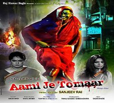 Aami Je Tomar (2014) - Bengali Movies   Reviews   Celebs   Showtimes   Tollywood News   Box Office   Photos   Videos - BongoAdda.com