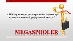 как заработать в интернете Megaspooler  маркетинг,позволяющий заработать...