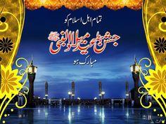 12 Rabi-ul-Awal Mubarak Greetings SMS Quotes 2014