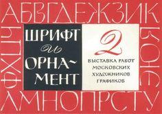 Плакат выставки А.Д. Крюков.