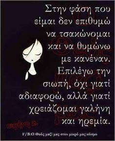 Wisdom Quotes, Quotes To Live By, Life Quotes, Favorite Quotes, Best Quotes, My Philosophy, Clever Quotes, Special Quotes, Greek Quotes