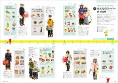 食べようびの詳細 Graph Design, Flyer Design, Book Design, Layout Design, Japanese Logo, Composition Design, Book Layout, Type Setting, Data Visualization