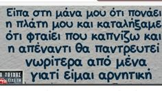Funny Greek, Greek Quotes, Favorite Quotes, Funny Quotes, Wisdom, Messages, Memories, Humor, Sayings