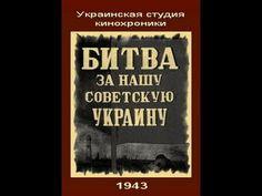Битва за нашу Советскую Украину - 1943 Отечественный документальный фильм
