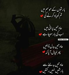 Wah g wah Urdu Poetry Romantic, Love Poetry Urdu, My Poetry, Rain Quotes, Poetry Quotes, Urdu Quotes, True Love Quotes, Romantic Love Quotes, Rain Thoughts