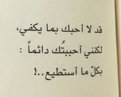Arabic Text, Arabic Words, Arabic Quotes, Romantic Words, Romantic Quotes, Favorite Quotes, Best Quotes, Love Quotes, Love Words