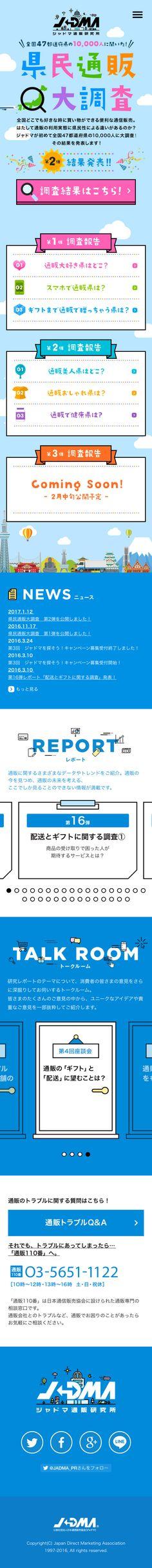 ジャドマ通販大調査【インターネットサービス関連】のLPデザイン。WEBデザイナーさん必見!スマホランディングページのデザイン参考に(かわいい系) Website Layout, Web Layout, Layout Design, Happy Design, Mobile Design, Web Banner, Site Design, Web Design Inspiration, Japan