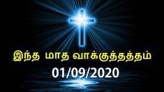 இன்றைய வசனம் [01/09/2020]   Today Bible Verse   Tamil Bible Verse   Sept... Bible Verse For Today, Verse Of The Day, Powerful Bible Verses, Todays Verse, Tamil Bible, To Tell, September, Told You So, Life