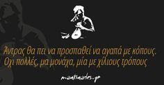 Άντρας θα πει να προσπαθεί να αγαπά με κόπους. Οχι πολλές, μα μονάχα, μία με χίλιους τρόπους Tolu, Smart Quotes, Funny Quotes, Like A Sir, Romantic Mood, Perfect Word, Special Words, Greek Words, Greek Quotes