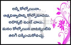 Beautiful Inspiration Telugu Quotes Pictues Best Life Motivational Thoughts and Sayings in Telugu Messages Beautiful Quotes Inspirational, Telugu Inspirational Quotes, Inspiring Quotes About Life, Friendship Quotes In Telugu, Love Quotes In Telugu, Hindi Quotes, Motivational Good Morning Quotes, Morning Wishes Quotes, Motivational Thoughts