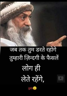 As long as you are afraid, people will keep taking decisions for your life. New Love Quotes, Good Thoughts Quotes, Attitude Quotes, Me Quotes, Chankya Quotes Hindi, Inspirational Quotes In Hindi, Sufi Quotes, Kalam Quotes, Zindagi Quotes