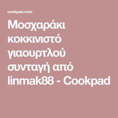 Μοσχαράκι κοκκινιστό γιαουρτλού συνταγή από linmak88 - Cookpad