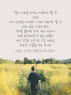 인생에 필요한 주옥같은 조언 20 Wise Quotes, Famous Quotes, Art Quotes, Inspirational Quotes, Korean Writing, Korean Quotes, Korean Language, Life Advice, Proverbs