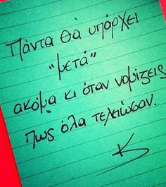 """Find and save images from the """"aagreek quotes"""" collection by Φαίδρα Γ. Sex Quotes, Lyric Quotes, Wisdom Quotes, Love Quotes, Lyrics, Greek Quotes, Word Out, Story Of My Life, Picture Quotes"""