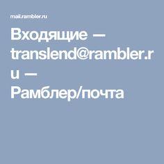 Входящие — translend@rambler.ru — Рамблер/почта