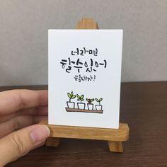 자가검사번호 : F-A09B-L015002-A160 우리인생에서 첫번째로 맞는 가장 큰 시험 수 능 . 열심히 준비하고 있을 수험생에게 마음을 담아 선물해보세요 긴장도 풀고, 마지막까지 힘내라는 응원의 마음을 Korea Quotes, Korean Art, Caligraphy, Cool Words, Letter Board, Hand Lettering, Diy And Crafts, Poems, Banner