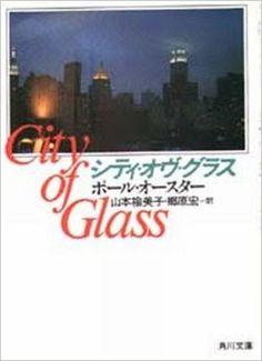 シティオブグラス - Google 検索