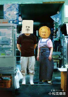 小松豆腐店