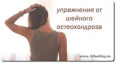 ШЕЙНЫЙ ОСТЕОХОНДРОЗ   http://vk.com/atlasorg?w=wall-80724245_823%2Fall  http://atlasorg.ru