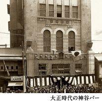 大正時代の神谷バー Taisho Era, Retro Pictures, Old Photography, Old Photos, Notre Dame, Past, Tokyo, Scenery, Japanese