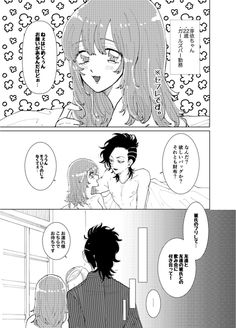 Cute Anime Boy, Anime Guys, Darling In The Franxx, My Hero Academia Manga, Armin, Akatsuki, Shoujo, Chibi, Anime Characters