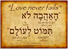 1 Corinthians 13 8 Love Never Fails Biblical Hebrew, Hebrew Words, Hebrew Writing, Hebrew Sayings, Hebrew Names, Hebrew Text, Jewish Tattoo, Hebrew Tattoos, Tattoo Designs