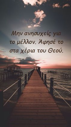 Walk By Faith, Faith In God, Religion Quotes, Perfect Word, Meaningful Life, God Loves You, Greek Quotes, Good Morning Images, Life Motivation