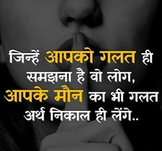 Hindi Quotes Images, Hindi Quotes On Life, Karma Quotes, Wisdom Quotes, Girl Quotes, Mummy Quotes, Hindi Qoutes, Respect Quotes, Poetry Quotes