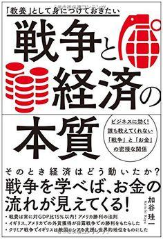 市場経済と戦争の蜜月関係 | hymisoshiruのアメーバブログ